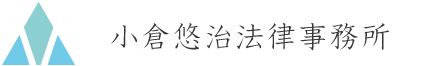 小倉悠治法律事務所